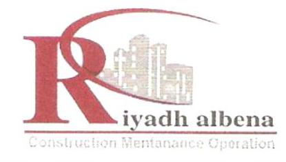 مؤسسة رياض البناء للمقاوالت العامة والصيانة والنظافة والتشغيل
